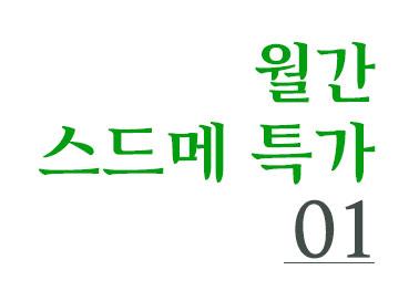 월간 인기 대구스드메 특가 이벤트!
